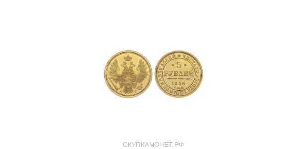 5 рублей 1856 года СПБ-АГ (золото, Александр II), фото 1