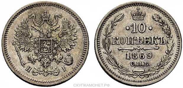 10 копеек 1869 года СПБ-НI (серебро, Александр II)., фото 1
