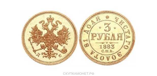 3 рубля 1883 года (Александр III, золото), фото 1