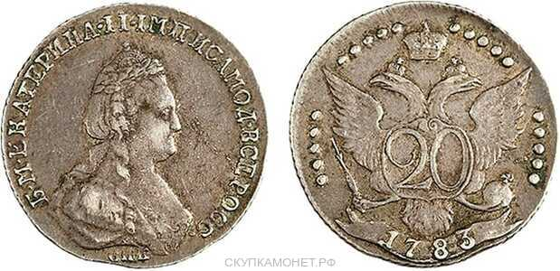 20 копеек 1783 года, Екатерина 2, фото 1