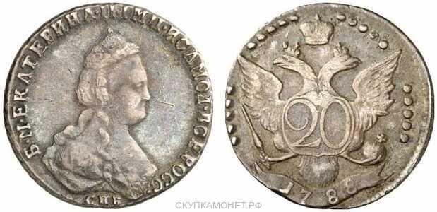20 копеек 1788 года, Екатерина 2, фото 1