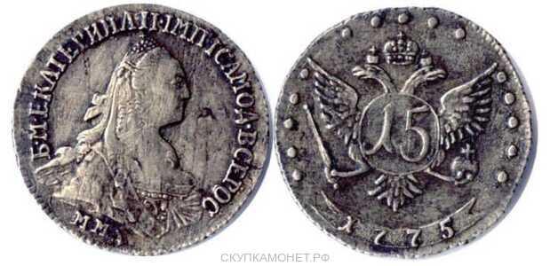 15 копеек 1775 года, Екатерина 2, фото 1