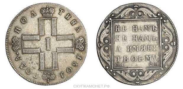 Полтина 1801 года, Павел 1, фото 1
