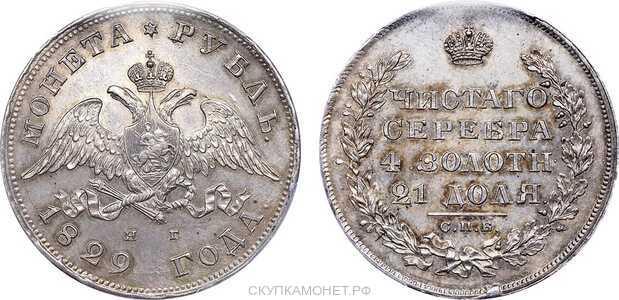 1 рубль 1829 года, Николай 1, фото 1
