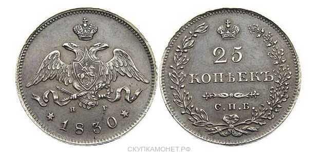 25 копеек 1830 года, Николай 1, фото 1