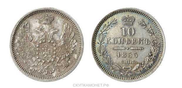 10 копеек 1855 года СПБ-НІ (серебро, Александр II)., фото 1