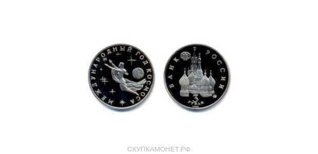 3 рубля 1992 год Международный год космоса PROOF, фото 1