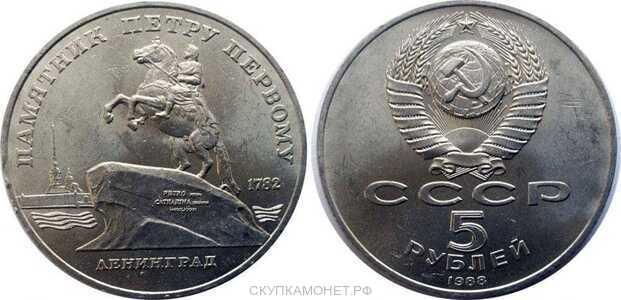 5 рублей 1988 Памятная монета с изображением памятника Петру Первому в Ленинграде., фото 1