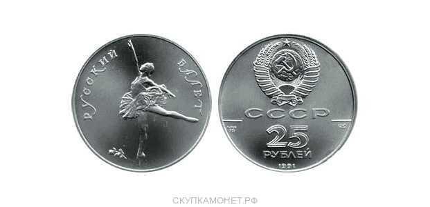 25 рублей 1991 Русский балет, фото 1