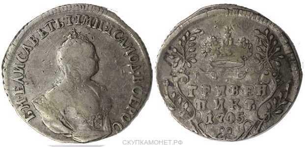 Гривенник 1745 года, Елизавета 1, фото 1