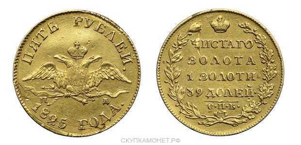 5 рублей 1825 года, Александр 1, фото 1