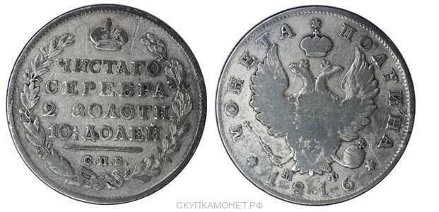 Полтина 1816 года, Александр 1, фото 1