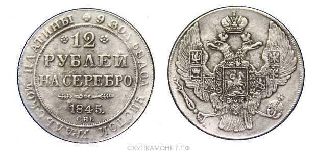 12 рублей 1845 года, Николай 1, фото 1