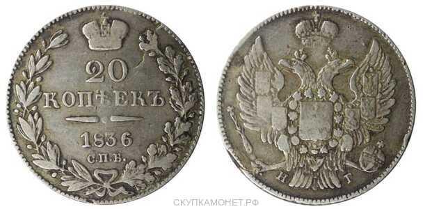 20 копеек 1836 года, Николай 1, фото 1