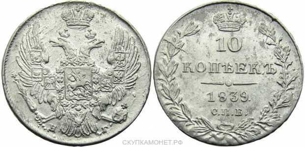 10 копеек 1839 года, Николай 1, фото 1