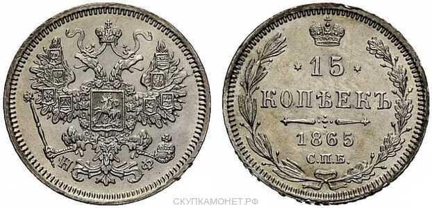 15 копеек 1865 года СПБ-НФ (серебро, Александр II), фото 1