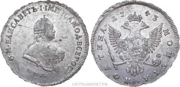 Полтина 1743 года, Елизавета 1, фото 1