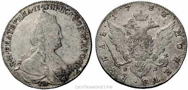 1 рубль 1783 года, Екатерина 2, фото 1