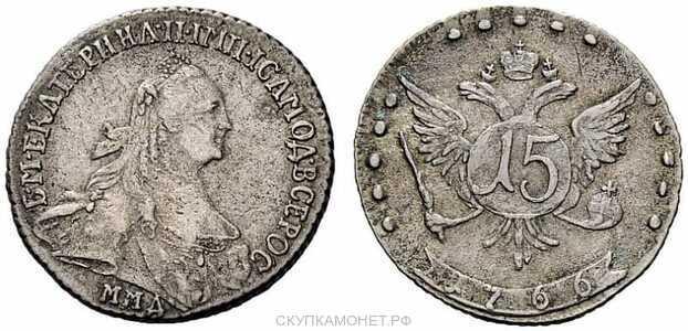15 копеек 1766 года, Екатерина 2, фото 1