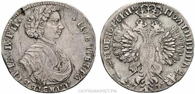 Полтина 1707 года, Петр 1, фото 1