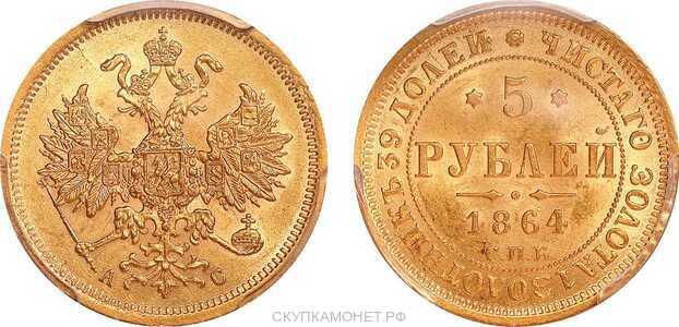 5 рублей 1864 года СПБ-АС (золото, Александр II), фото 1