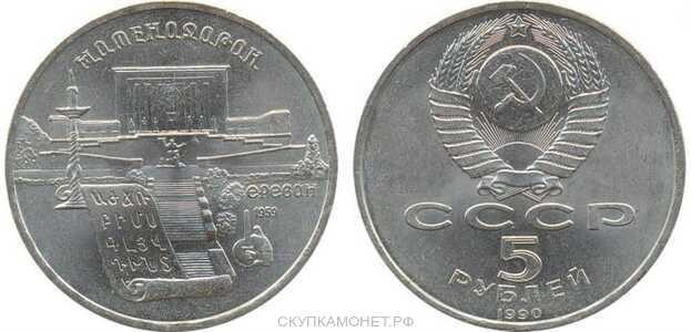 5 рублей 1990 Памятная монета с изображением Института древних рукописей Матенадаран в Ереване, фото 1