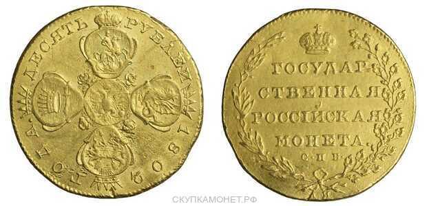 10 рублей 1802 года, Александр 1, фото 1