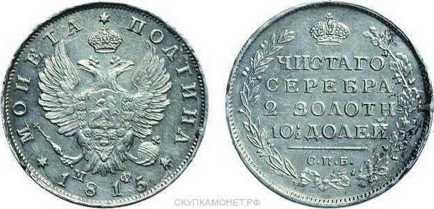 Полтина 1815 года, Александр 1, фото 1