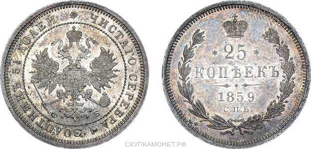 25 копеек 1859 года СПБ-ФБ (Александр II, серебро), фото 1