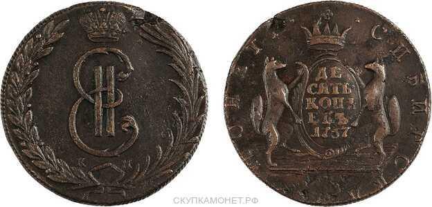 10 копеек 1767 года, Екатерина 2, фото 1