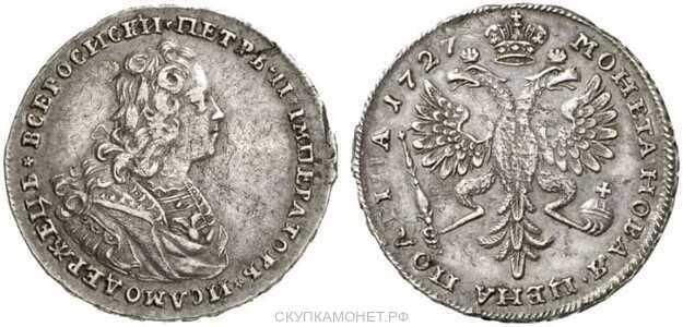 Полтина 1727 года, Петр 2, фото 1