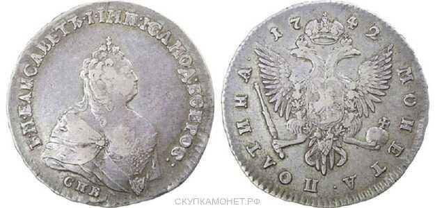 Полтина 1742 года, Елизавета 1, фото 1