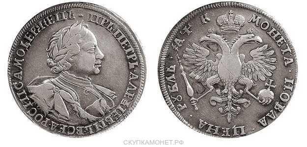 1 рубль 1720 года, Петр 1, фото 1
