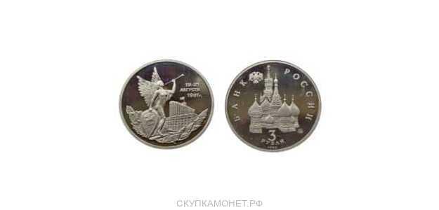3 рубля 1992 г. Победа демократических сил России 19-21 августа - PROOF, фото 1