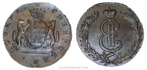 10 копеек 1776 года, Екатерина 2, фото 1