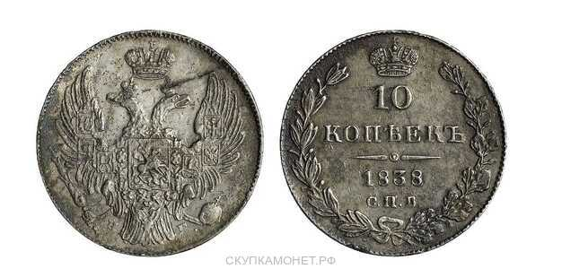 10 копеек 1838 года, Николай 1, фото 1