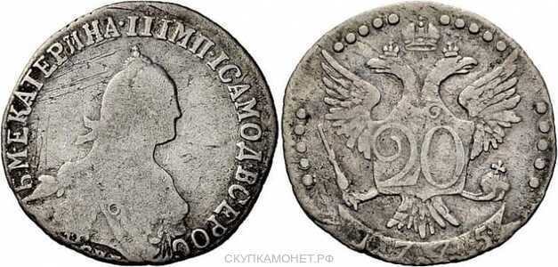 20 копеек 1775 года, Екатерина 2, фото 1