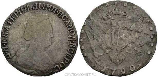 15 копеек 1790 года, Екатерина 2, фото 1