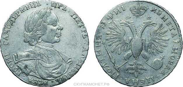 Полтина 1718 года, Петр 1, фото 1