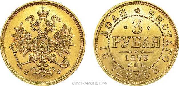 3 рубля 1879 года СПБ-НФ (Александр II, золото), фото 1