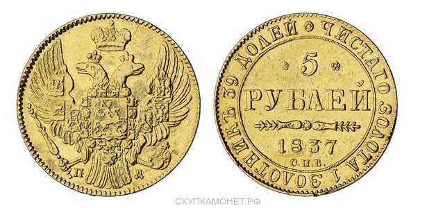5 рублей 1837 года, Николай 1, фото 1