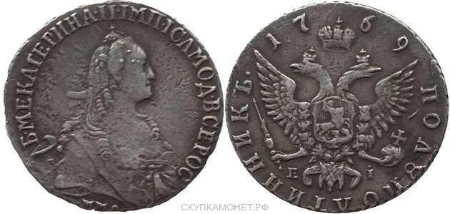 Полуполтинник 1769 года, Екатерина 2, фото 1