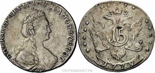 15 копеек 1779 года, Екатерина 2, фото 1