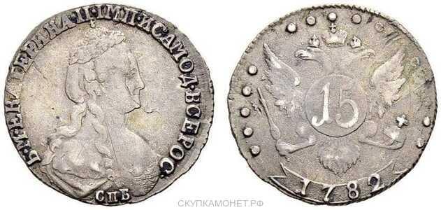 15 копеек 1782 года, Екатерина 2, фото 1
