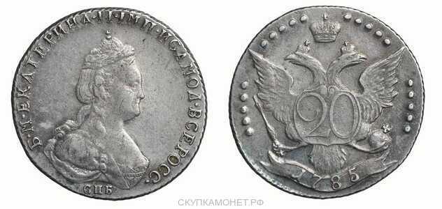 20 копеек 1785 года, Екатерина 2, фото 1