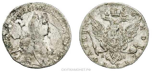 Полтина 1765 года, Екатерина 2, фото 1