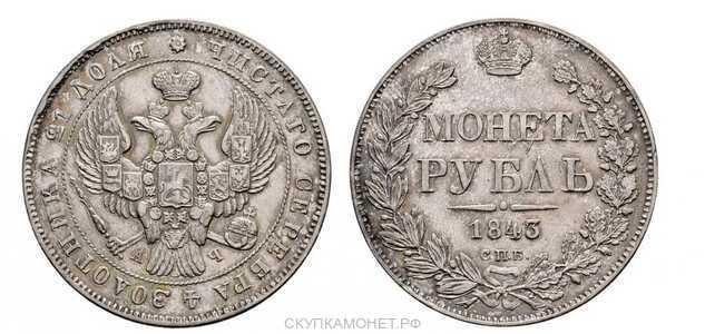 1 рубль 1843 года, Николай 1, фото 1