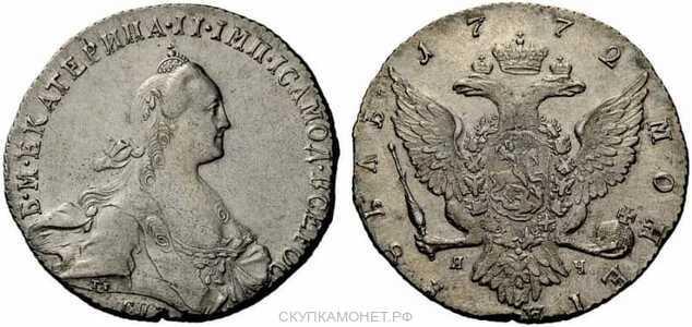1 рубль 1772 года, Екатерина 2, фото 1