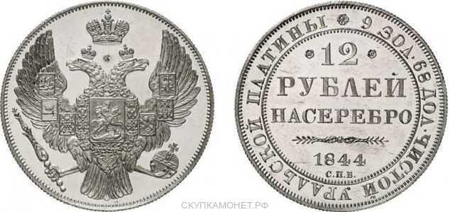 12 рублей 1844 года, Николай 1, фото 1