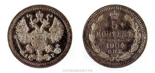 5 копеек 1904 года СПБ-АР (серебро, Николай II), фото 1